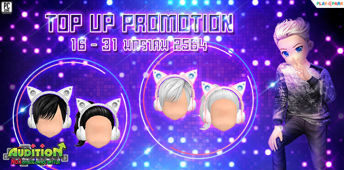 TOPUP Promotion : ปลายเดือนมกราคม
