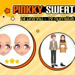 jan-4-PinkkySweat-1000×400