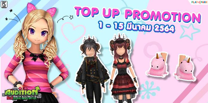 TOP UP Promotion : ต้อนรับเดือนมีนาคม