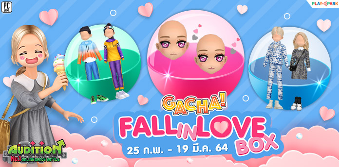 Gacha : Fall in Love Box ลุ้นรับ หน้าอินเลิฟสุดน่ารัก!! (Sold Out)
