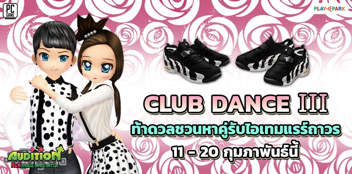 Club Dance III ท้าดวลชวนหาคู่ ..