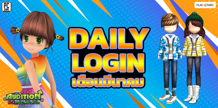 Daily Login March 2021