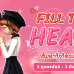 Fill the Heart