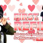 First Refil Feb-2 696