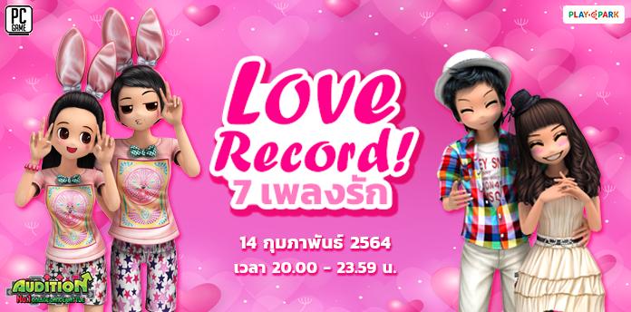 7 Love Record ! 7 เพลงรัก