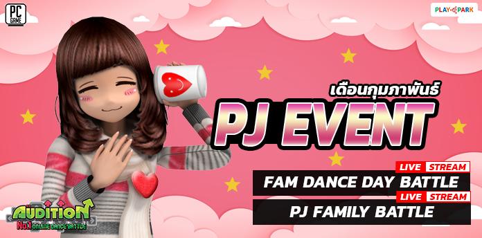 PJ EVENT เดือนกุมภาพันธ์ 2564
