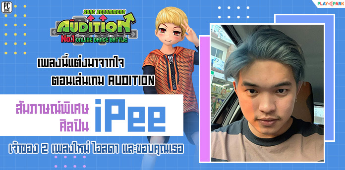 AUDITION SONG RECOMMEND - iPee ผู้เล่นที่พบรักในเกม AUDITION