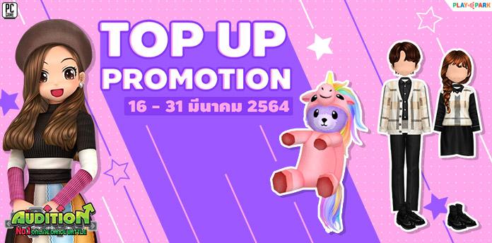 TOPUP Promotion : ส่งท้ายเดือนมีนาคม