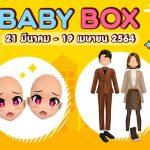 4-gachaMAR-Baby-1000×400