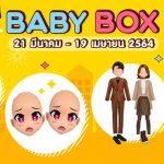 4-gachaMAR-Baby-696