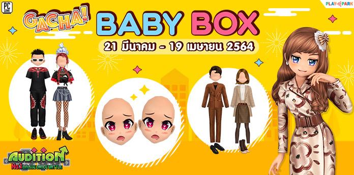 Gacha : Baby Box ลุ้นรับ หน้าเด็กสุดน่ารัก!!