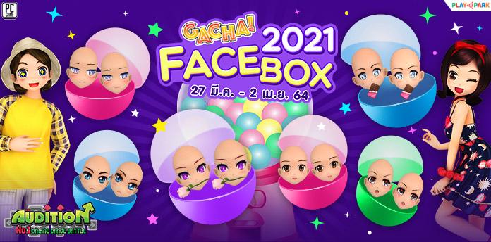 Gacha : 2021 Face Box ลุ้นรับ หน้าสุดน่ารัก!! (Sold Out)