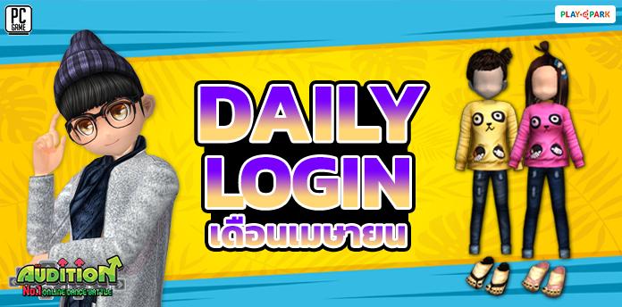 Daily Login April 2021