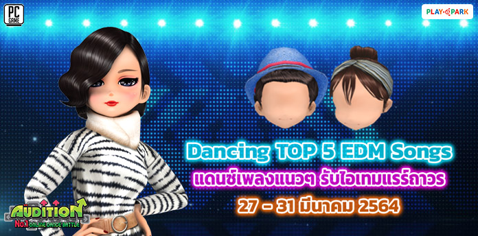 Dancing TOP 5 EDM Song แดนซ์เพลงแนวๆ รับไอเทมแรร์