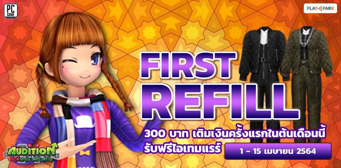 FIRST REFILL เติมเงินครั้งแรกในต้นเดือนเมษายนนี้ รับฟรีไอเทมแรร์ถาวร!!