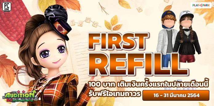 FIRST REFILL เติมเงินครั้งแรกในปลายเดือนมีนาคม รับฟรีไอเทมถาวร!!