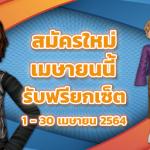 NewUser010421