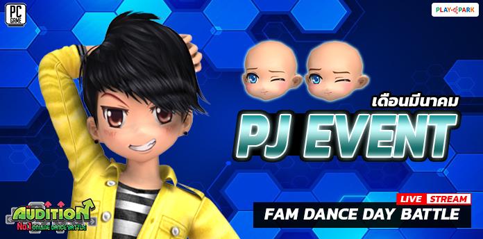 PJ EVENT เดือนมีนาคม 2564