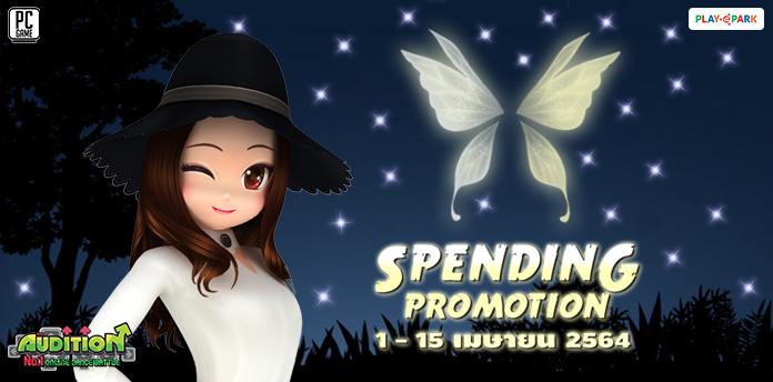 Spending Promotion เดือนเมษายน : Glittering Fairy Wing