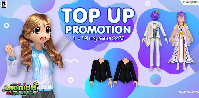 TOP UP Promotion : ต้อนรับเดือนพฤษภาคม