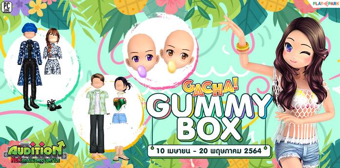 Gacha : Gummy Box ลุ้นรับ หน้าเป่าโป่งขยับ!!