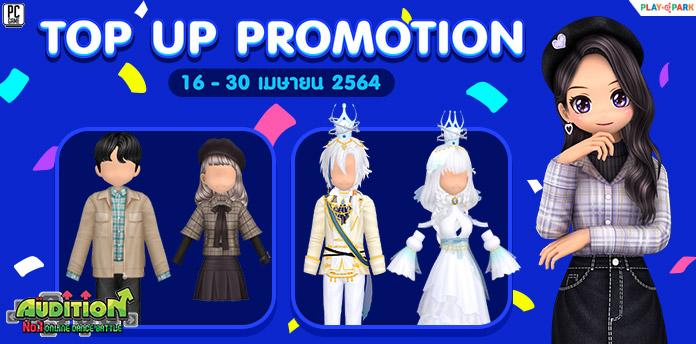 TOPUP Promotion : ส่งท้ายเดือนเมษายน