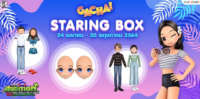 Gacha : Staring Box ลุ้นรับ หน้าเด็กสุดน่ารัก!!