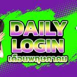 Daily Login May 2021