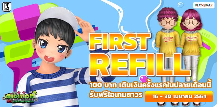 FIRST REFILL เติมเงินครั้งแรกในปลายเดือนเมษายน รับฟรีไอเทมถาวร!!