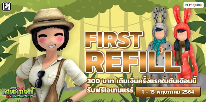FIRST REFILL เติมเงินครั้งแรกในต้นเดือนพฤษภาคมนี้ รับฟรีไอเทมแรร์ถาวร!!