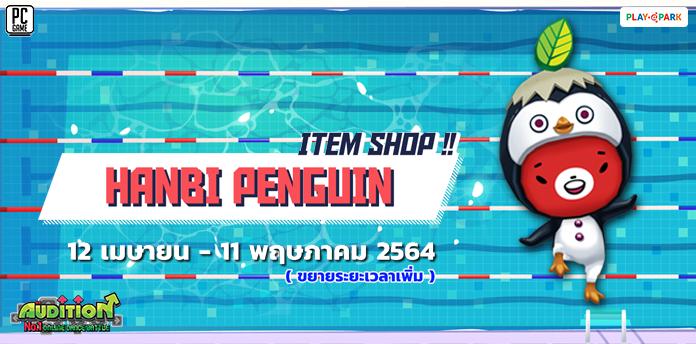 ITEM SHOP สัตว์เลี้ยง HANBI PENGUIN ( ขยายระยะเวลาจำหน่าย )