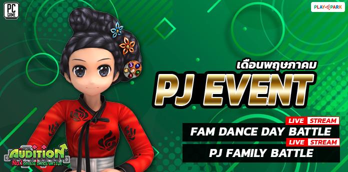 PJ EVENT เดือนพฤษภาคม 2564