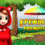 SpendingMay