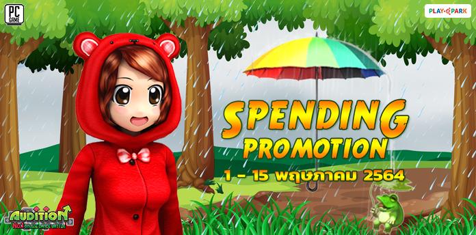 Spending Promotion เดือนพฤษภาคม : Rainy Day DJ Booth