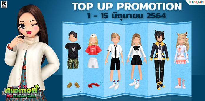 TOP UP Promotion : ต้อนรับเดือนมิถุนายน