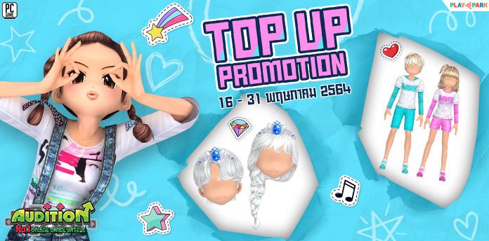 TOPUP Promotion : ส่งท้ายเดือนพฤษภาคม