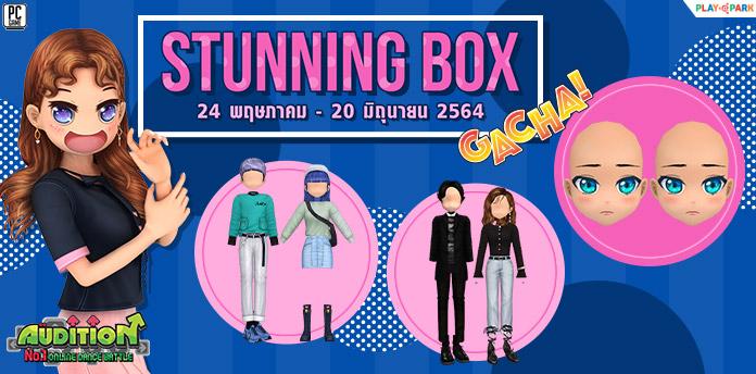 Gacha : Stunning Box ลุ้นรับ หน้าแรร์สุดน่ารัก!! [Sold Out]