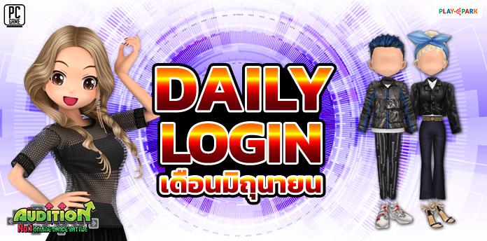 Daily Login June 2021