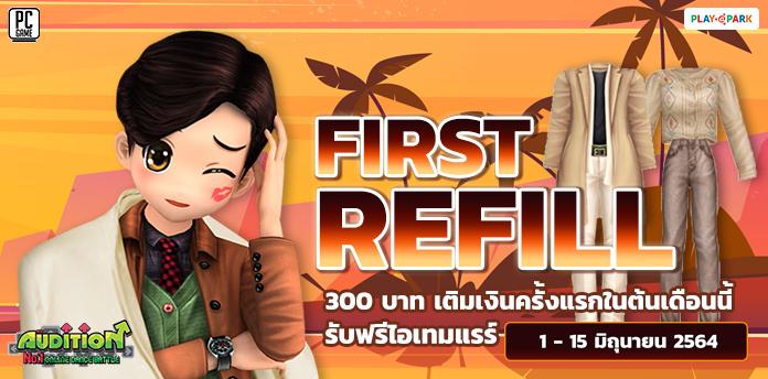 FIRST REFILL เติมเงินครั้งแรกในต้นเดือนมิถุนายนนี้ รับฟรีไอเทมแรร์ถาวร!!