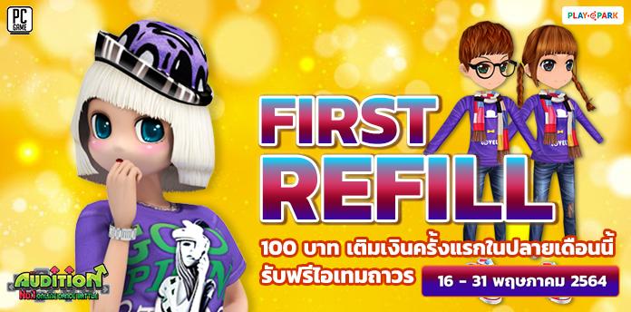 FIRST REFILL เติมเงินครั้งแรกในปลายเดือนพฤษภาคม รับฟรีไอเทมถาวร!!