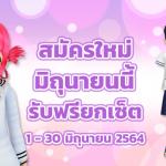 NewUser010621-1