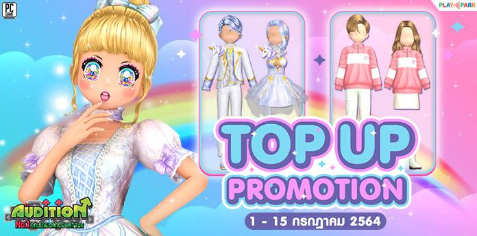 TOP UP Promotion : ต้อนรับเดือนกรกฎาคม