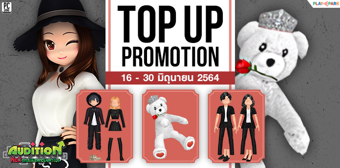 TOPUP Promotion : ส่งท้ายเดือนมิถุนายน