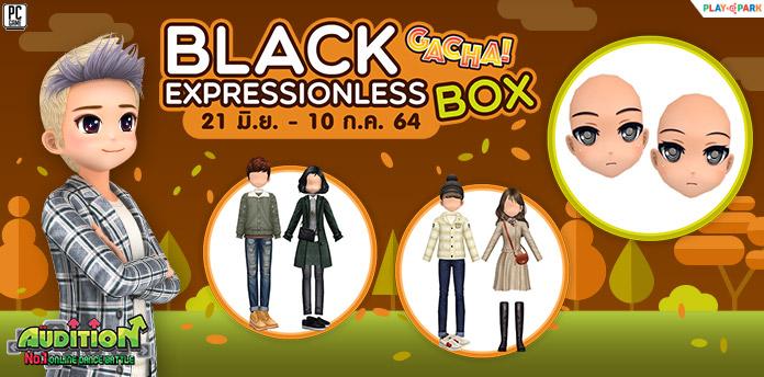 Gacha : Black Expressionless Box ลุ้นรับ หน้าแรร์สุดมึน!! [Sold Out]