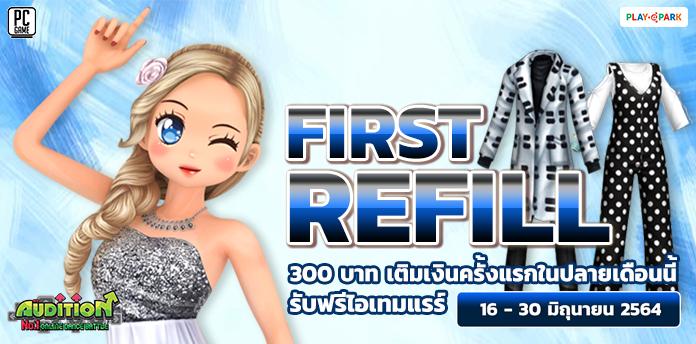 FIRST REFILL เติมเงินครั้งแรกในปลายเดือนมิถุนายน รับฟรีไอเทมแรร์ถาวร!!