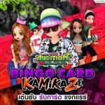 Kamikaze-Bingo-1200×1200