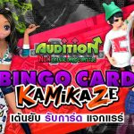 Kamikaze-Bingo-696
