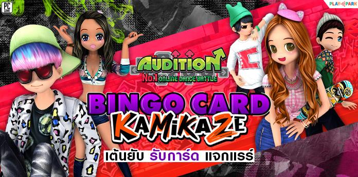 Bingo Card Kamikaze เต้นยับ รับการ์ด แจกแรร์ ..