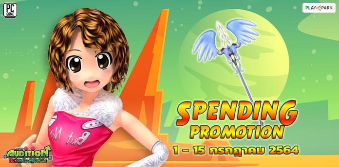 Spending Promotion เดือนกรกฎาคม : Dream Night light Staff