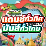dance-thailand-696[2903]